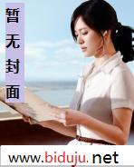 艳幻都市 (实体未删节全本)作者:秦守